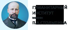 Гуманитарный институт имени П.А.Столыпина